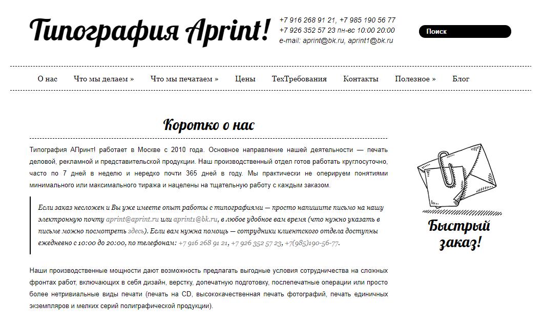 типография апринт
