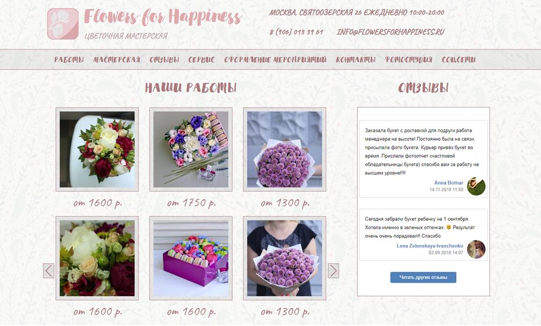 сайт цветочной мастерской